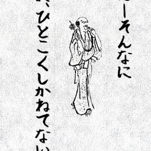 葛飾北齋風の絵で漫画が作れるサイト みんなも北齋漫画を作ろう