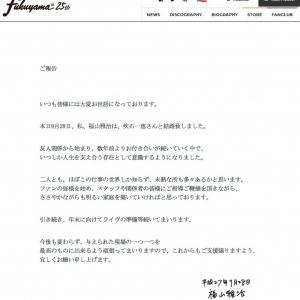 福山雅治さんと吹石一恵さんが結婚 宮根誠司さん「千原ジュニアの結婚報道が飛んだ」