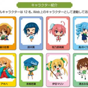 静岡茶萌えキャラクター『CHA88』とはなんだ? 「若者にお茶を売りたいんですぅ」