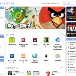 Googleが『Chromeウェブストア』の日本語版をリリース さっそくアプリをチェック!