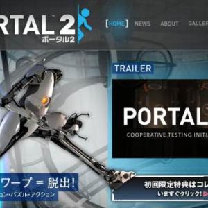 『ポータル2』はどれを買えばいいのか
