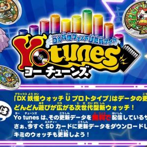 ジバニャンの歌が聴ける『Yo tunes(ヨー チューンズ)』オープン! 更新データで『DX妖怪ウォッチU プロトタイプ』を進化させよう