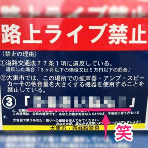 【大阪】路上ミュージシャンへ!警察からのストレートすぎるメッセージが可笑しい。