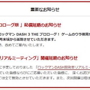 『ロックマン DASH 3 プロローグ版』の配信延期が決定