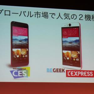 HTCがSIMフリースマートフォン2機種を発表 『HTC Desire EYE』5万2800円・『HTC Desire 626』2万9800円の想定価格