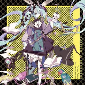 黒うさP「カンタレラ」新バージョンも! ハロウィンにぴったりなボカロコンピアルバム『GOTHIC & HORROR』 [オタ女]