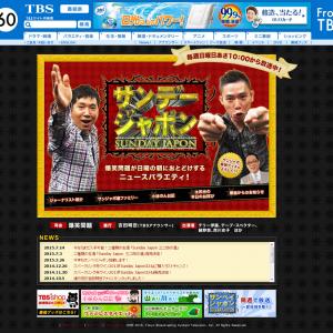 「今日、山口もえさんと結婚しました」 爆笑問題・田中裕二さんがTBS『サンデー・ジャポン』で発表