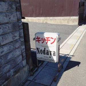 地元の人に愛される、日本の洋食屋さん『キッチン Nodaya』 in 鴻巣
