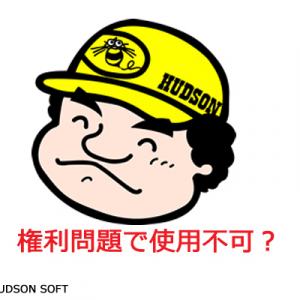 高橋名人がハドソンを退社で「バーイハドソン」! 今後は名人のイラストが使えなくなる?
