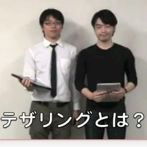 「テザリングとは?」 日本通信の新入社員が作った動画が結構面白い