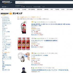 ネット生放送中に火事となった事故の動画が世界に拡散中 『Amazon』では消火器・消火具がバカ売れ!?
