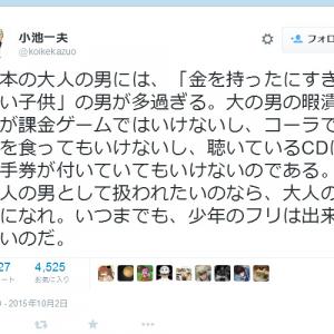 「あえて以前炎上したツイートを再ツイートする」劇画原作者・小池一夫さんのツイートが話題に