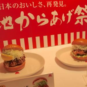 【中津&釧路】ご当地からあげ祭!! モスバーガーの新商品を食べてきた!