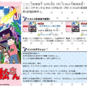 第1話はパロディ満載で話題沸騰 アニメ『おそ松さん』が『niconico』で放送決定!