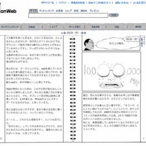 漫画家・佐藤秀峰日記「売り上げ報告。」