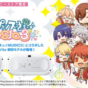新作ゲーム発売記念『うたプリ』モデルのPS Vita登場! ホーム画面やアイコンにもアイドルたちを招いて♪[オタ女]