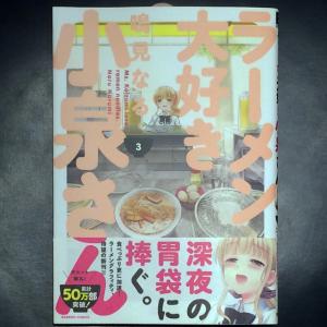 「深夜の胃袋に捧ぐ。」 累計50万部突破の『ラーメン大好き小泉さん』3巻発売!