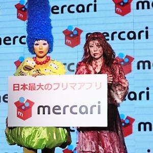 ホラーではない!PUFFYのリアルすぎる特殊メイク! 『mercari Halloween Night』