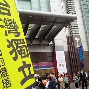 見てはいけないものを見てしまったのか? 台北で五星紅旗(中国国旗)が振られる!