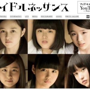 時をかける少女たち-名曲カバーアイドル『アイドルネッサンス』の挑戦