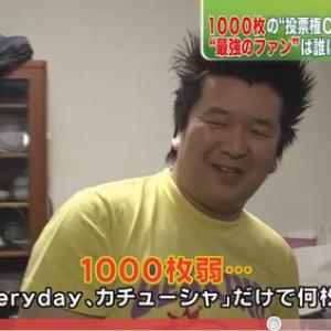 AKB48のCDを1000枚購入した自称現役最強ファンが登場! 発売日に中古CDが大量に売られる?