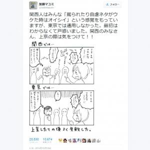 「罵られたり自虐ネタがウケた時……」 関西と東京の感覚の違いを描いた漫画が話題に