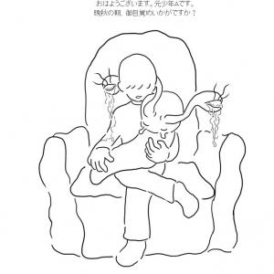 """『元少年Aの""""Q&少年A""""』 神戸連続児童殺傷事件の加害者が月額800円の有料メルマガ開始"""