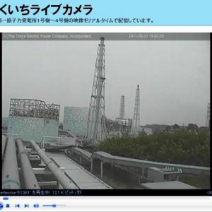 【近い!動く!】ふくいちライブカメラがバージョンアップ「福島第一原発の様子がより近く、ライ ブで」 【でもちょっと傾いてる?】