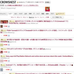 "URL付きツイートを評判やジャンルなどで整理してくれる""ソーシャル・ニュースリーダー"" 『Crowsnest』"