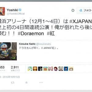 X JAPAN『紅』にあわせ太鼓を叩くおもちゃのドラえもんが話題に YOSHIKI「ドラえもんも一緒に世界ツアーに行くか!」