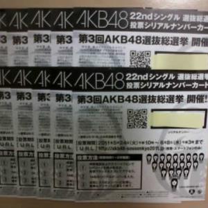 AKB48のCDに付いていた投票権がヤフオクに出品 100枚セットで14万円?