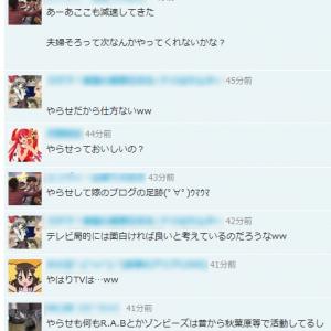 大沢あかねのブログが炎上中 劇団ひとりがテレビでオタクのフィギュアを食べたから?