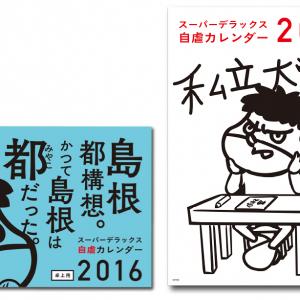 """『島根自虐カレンダー』2016年版が発売! 鷹の爪団が""""島根都構想""""に動き出す?"""