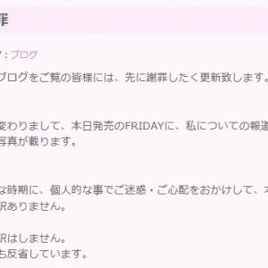 神田沙也加さんが謝罪「言い訳はしません。とても反省しています」