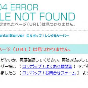 株式会社ゲームリパブリック社長の公式ブログが消滅