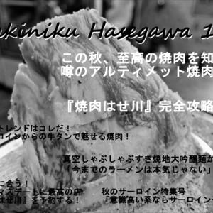"""月刊ハセリスト創刊号 """"この秋、至高の焼肉を知る""""@『焼肉はせ川』小田急相模原"""