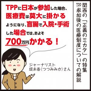 【イラストで解説】日本がTPPに参加すると盲腸で700万円掛かるようになる!?