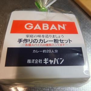 最強のモテカレーを作る! 『GABAN手作りカレー粉セット』が秀逸な件