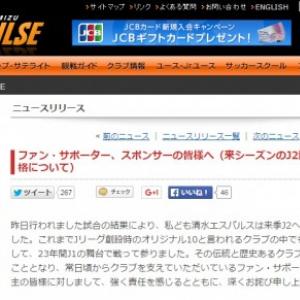 【Jリーグ】名門清水エスパルスのJ2降格に地元が落胆! 社長は謝罪文を発表
