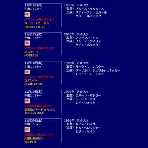 「なにが始まるんです?」 テレ東『午後のロードショー』で11月18日に『コマンドー』が放送予定
