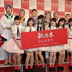おいしい新米と新米アイドルのコラボ! 新潟ライスガールズ×NGT48『新潟米コシヒカリ プロモーション』取材レポート
