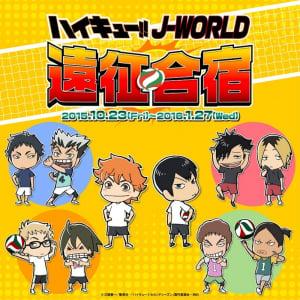TVアニメ放送記念『ハイキュー!! J-WORLD 遠征合宿』開催! 梟谷メンバーがイベント初登場![オタ女]