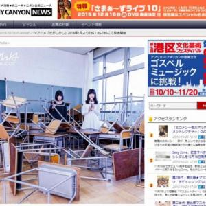 """キーワードは""""14才"""" 現役女子中学生ユニット『ずんねfromJC-WC』最初で最後のCDリリース"""