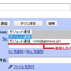 Google超入門『Gmail』の使い方編(3)複数メールアカウントをまとめて管理しよう