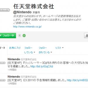 任天堂が公式Twitterを開始する! 早くも2万近いフォロワー