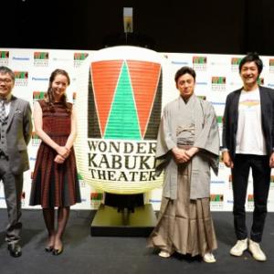 伝統文化×最先端テクノロジーを体験! Wonder Kabuki Theater in 京都南座