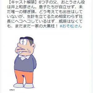 アニメ『おそ松さん』追加キャスト発表! 6つ子の父に井上和彦さん、母がくじらさん