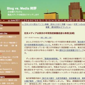 在京メディアは東京の年間限度線量超過も無視