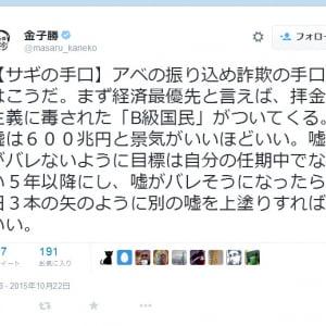 金子勝・慶応大学教授の「B級国民」ツイートに批判が集まる 三宅雪子・元衆議院議員は擁護ツイート