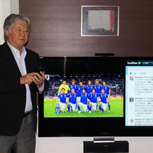 『ブラビア』でインターネットテレビ初体験!セルジオ越後氏「日本のサッカー文化を変える」
